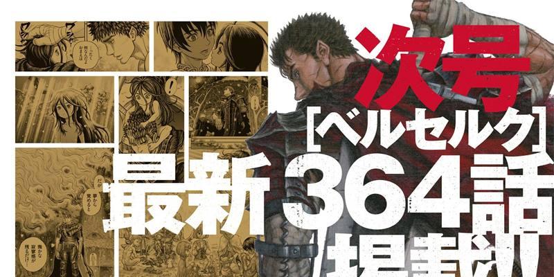 Hakusensha ha annunciato il nuovo capitolo di Berserk
